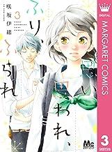 表紙: 思い、思われ、ふり、ふられ 3 (マーガレットコミックスDIGITAL) | 咲坂伊緒