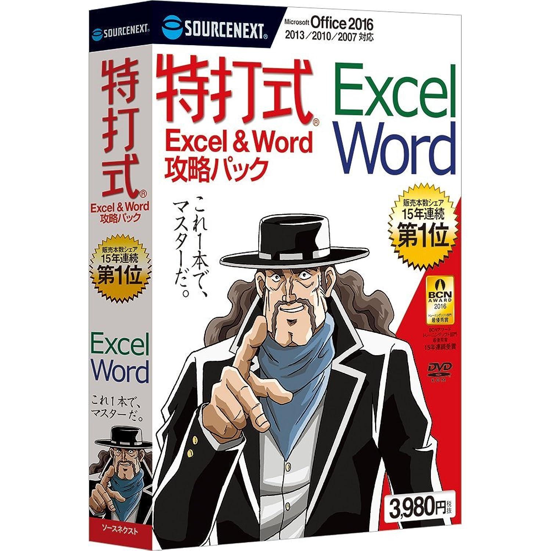 異邦人怒る犯人特打式 Excel&Word攻略パック|Office2016対応