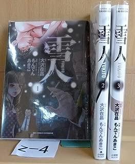 雪人YUKITO コミック 1-3巻セット (ビッグ コミックス)