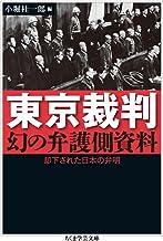 東京裁判 幻の弁護側資料: 却下された日本の弁明 (ちくま学芸文庫)
