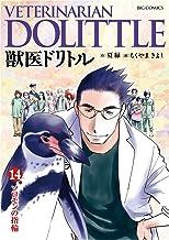 表紙: 獣医ドリトル(14) (ビッグコミックス) | ちくやまきよし