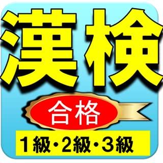 漢検1級2級3級の日本漢字能力検定トレーニング問題集ー就活にも活用!