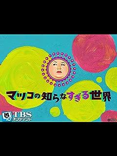 マツコの知らなすぎる世界【TBSオンデマンド】