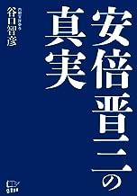 表紙: 安倍晋三の真実   谷口智彦