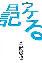 表紙: ウケる日記   水野敬也