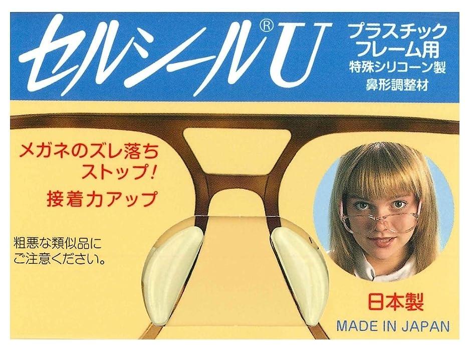 古風な照らす発生器セルシールU 5ペア Mサイズ 【鼻あて部分がプラスチックの場合メガネずり落ち防止】