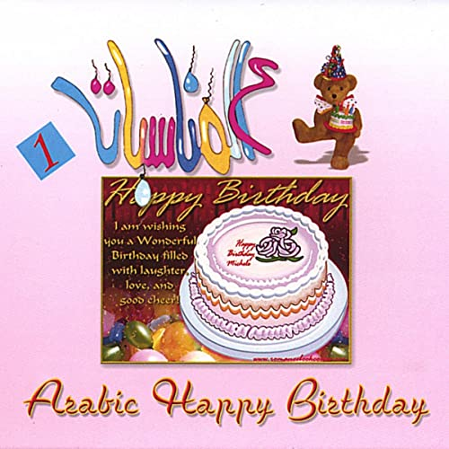 Incredible Happy Birthday French Lyrics By Ashraf Mahroos On Amazon Music Personalised Birthday Cards Paralily Jamesorg