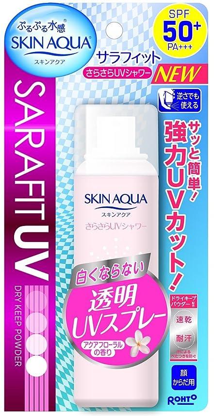遊びますスペクトラム不適スキンアクア サラフィット UV さらさらUVシャワー アクアフローラルの香り 50g