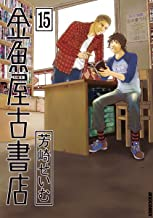 表紙: 金魚屋古書店(15) (IKKI COMIX) | 芳崎せいむ