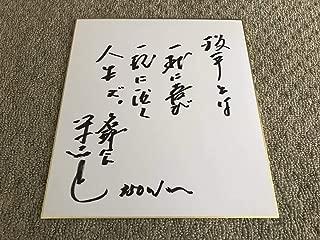 阪急ブレーブスOB 米田哲也選手 直筆サイン色紙 名球会 言葉入り