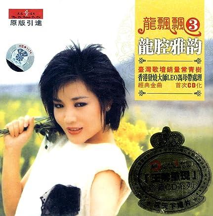 龙飘飘3:龙腔雅韵(CD)