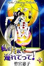 表紙: 私を月まで連れてって! (5) | 竹宮惠子