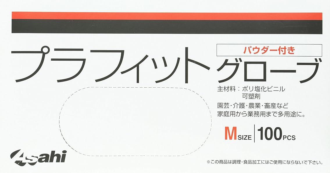 読書猫背才能のある旭 プラフィットグローブ パウダー付き M 100枚