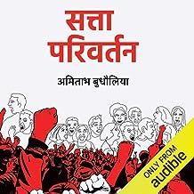 Satta Parivartan [Change of Power]