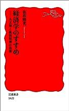 表紙: 経済学のすすめ-人文知と批判精神の復権 (岩波新書)   佐和 隆光