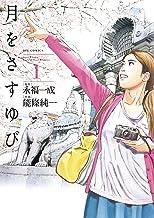 表紙: 月をさすゆび(1) (ビッグコミックス) | 能條純一