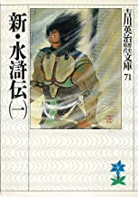 表紙: 新・水滸伝(一) (吉川英治歴史時代文庫) | 吉川英治