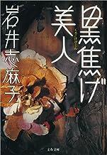 表紙: 黒焦げ美人 (文春文庫) | 岩井 志麻子