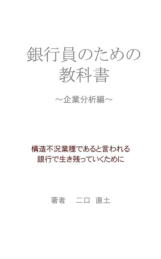 エンドテーブルおもちゃ代名詞銀行員のための教科書 ~企業分析編~