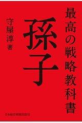 最高の戦略教科書 孫子 (日本経済新聞出版) Kindle版