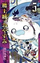 表紙: 魔王城でおやすみ(5) (少年サンデーコミックス) | 熊之股鍵次