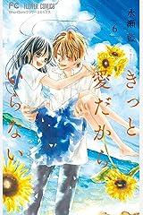 きっと愛だから、いらない(6) (フラワーコミックス) Kindle版