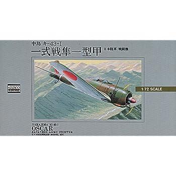 マイクロエース 1/72 大戦機シリーズ 日本陸軍 戦闘機 中島キー43-I 一式戦隼一型甲 プラモデル No.1