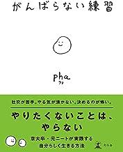 表紙: がんばらない練習 (幻冬舎単行本) | pha