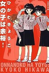 女の子は余裕! (白泉社文庫) Kindle版