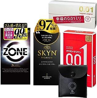 コンドーム 0.01mm 使い比べセット オカモト SKYN ZONE サガミオリジナル CL Product オリジナルケース付き (0.01)