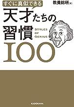 表紙: すぐに真似できる 天才たちの習慣100 | 教養総研