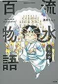 流水さんの百物語 (ぶんか社コミックス)