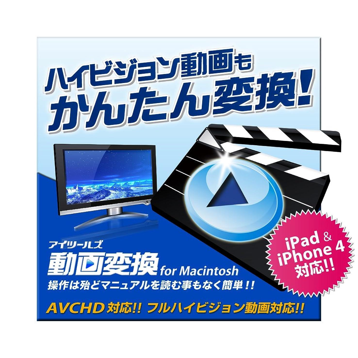 出席作詞家領収書iTools動画変換 for Macintosh [ダウンロード]