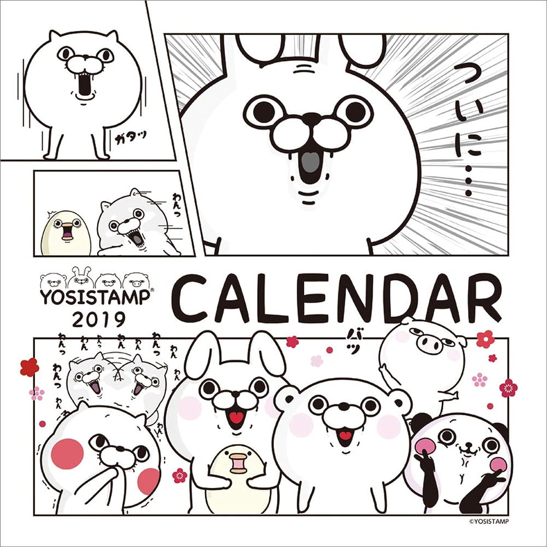 恥ファイター手紙を書くヨッシースタンプ 2019年 カレンダー 壁掛け CL-91
