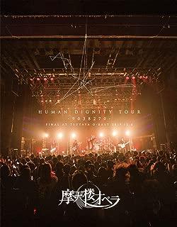 HUMAN DIGNITY TOUR -9038270- FINAL AT TSUTAYA O-EAST 2019.12.6 [Blu-ray]