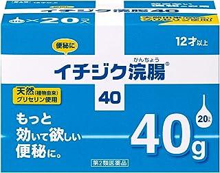 【第2類医薬品】イチジク浣腸40 40g×20