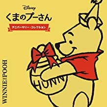 Best winnie the pooh 40th anniversary Reviews