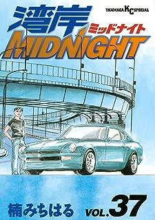 湾岸MIDNIGHT(37) (ヤングマガジンコミックス)