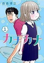 表紙: カナカナ(1) (少年サンデーコミックススペシャル)   西森博之