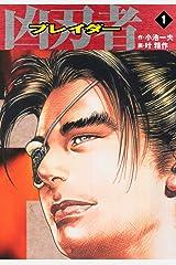 凶刃者 ブレイダー 1(特典美麗イラスト付) Kindle版