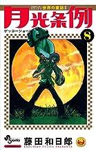 表紙: 月光条例(8) (少年サンデーコミックス) | 藤田和日郎