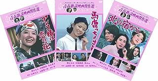 松竹 青春歌謡映画傑作選 都はるみ 3巻セット [DVD]