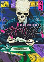 マトリズム ( 3) (ニチブンコミックス)