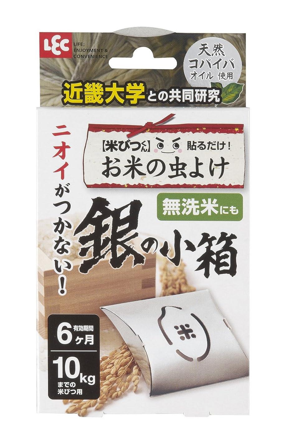 クラス確認独立レック 米びつくん 銀の小箱 (お米の虫よけ) 10kg対応 (無洗米OK?ニオイがつかない)