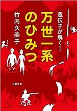 表紙: 遺伝子が解く! 万世一系のひみつ | 竹内久美子