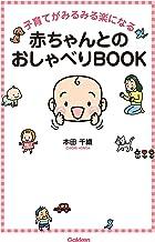 表紙: 子育てがみるみる楽になる赤ちゃんとのおしゃべりBOOK | 本田千織