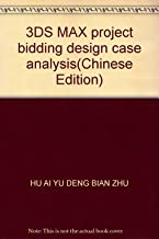 3DS MAX project bidding design case analysis(Chinese Edition)