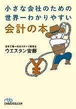 表紙: 小さな会社のための 世界一わかりやすい会計の本 (日本経済新聞出版) | ウエスタン安藤