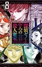 表紙: 探偵ゼノと7つの殺人密室(8) (少年サンデーコミックス)   杉山鉄兵