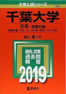 千葉大学(文系−前期日程) (2019年版大学入試シリーズ)